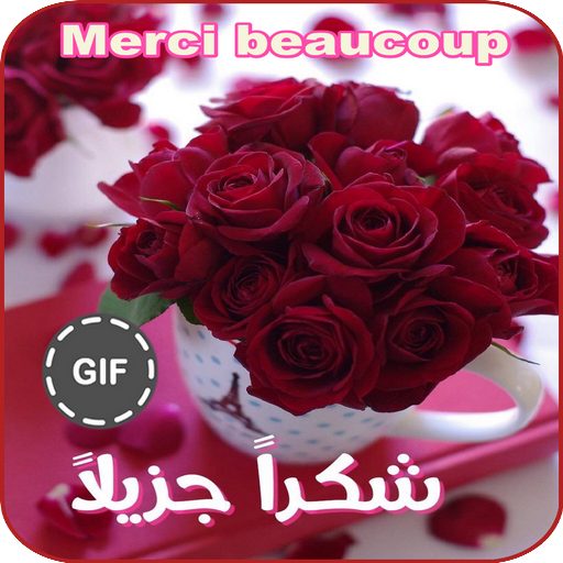 صور شكر Gif Thank You Gif Merci Gif Apps On Google Play