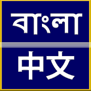 Bengali Chinese Translator