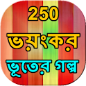 250 Ghost story Bangla icon