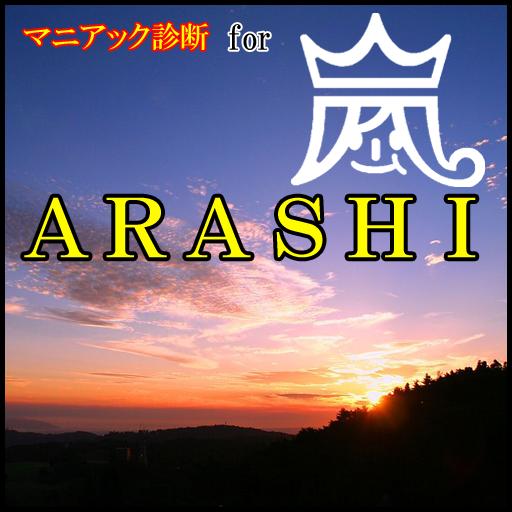 娱乐のマニアック診断 嵐~ARASHI~バージョン LOGO-記事Game