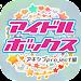 アイドルボックス~アキシブproject編~ icon