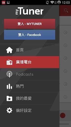 myTuner Radio 台灣全球廣播電台