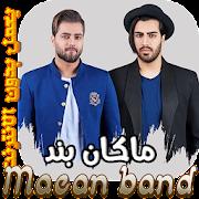 Macan band - ماكان بند بدون اينترنت