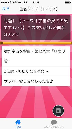 【免費娛樂App】曲名クイズももクロ編 ~歌詞の歌い出しが学べる無料アプリ~-APP點子