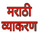 Marathi Grammar-मराठी व्याकरण