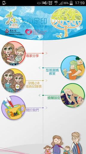 「大小足印」年輕父母育兒訓練計劃