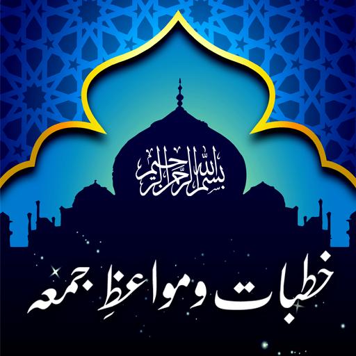 Khutbat-e-Mawaiz-e-Jummah - Apps on Google Play