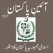 Constitution of Pakistan (Ain e Pakistan Urdu)