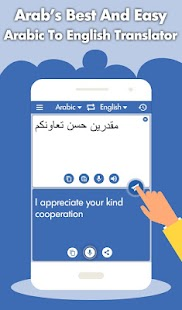 Arabic English Translator – Arabic Dictionary - náhled
