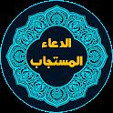 الدعاء من القرآن والسنة icon