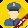 شرطة الاطفال المنوعة