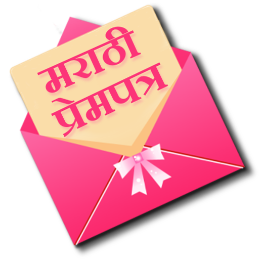 marathi prempatra love letter apps on google play