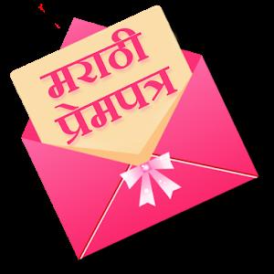Marathi Prempatra Love Letter  Android Apps on Google Play