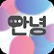 韓国語会話練習 -  CUDU