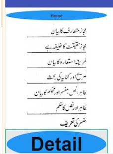 Safwatul Hawashi usool shashi urdu sharh pdf for PC-Windows 7,8,10 and Mac apk screenshot 2