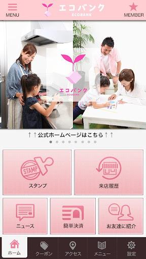 オール電化なら名古屋市中村区の「エコバンク」