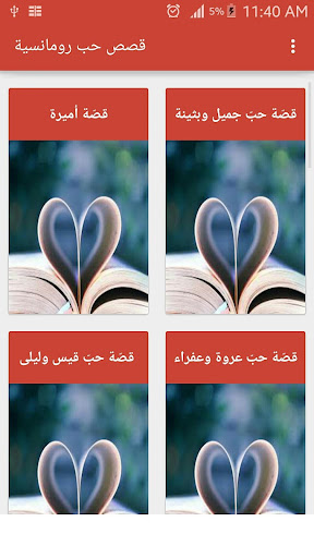 Screenshot for قصص حب رومانسية in United States Play Store