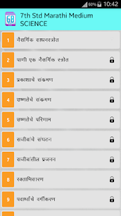GlassBoard 8th Marathi Medium- screenshot thumbnail