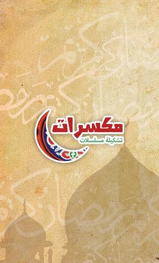 مكسرات - مسلسلات رمضان 2015