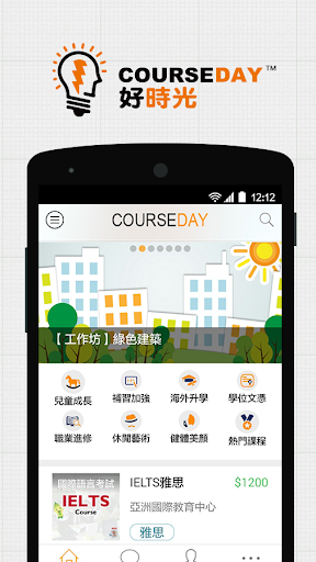 免費下載教育APP|COURSEDAY app開箱文|APP開箱王