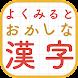 よく見るとおかしな漢字 - Androidアプリ