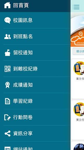 App好校通 screenshot 10