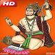 Hanuman Chalisa & Bhajan (Video, Audio, Wallpaper)