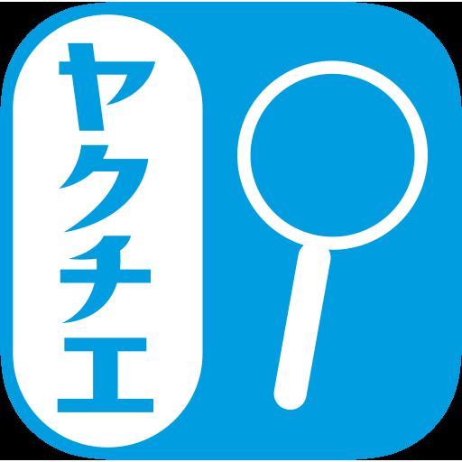 医疗のヤクチエ検査値 LOGO-記事Game