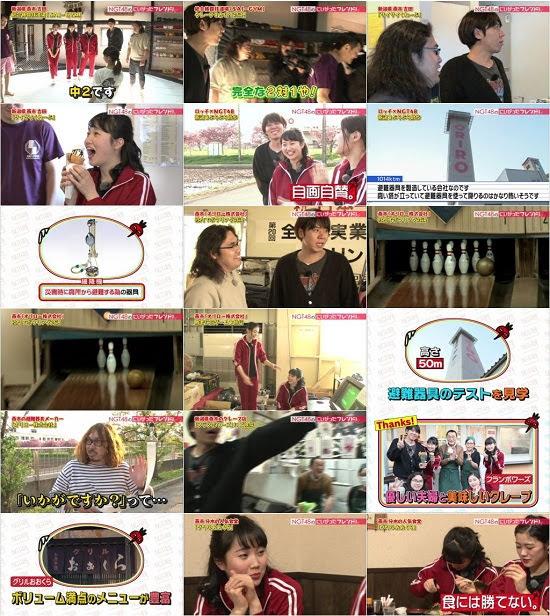 (TV-Variety)(720p) NGT48のにいがったフレンド! ep72 180604