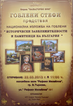 Photo: National needlework show - city of Veliko Tarnovo, Bulgaria