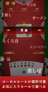 Daifugo master 5