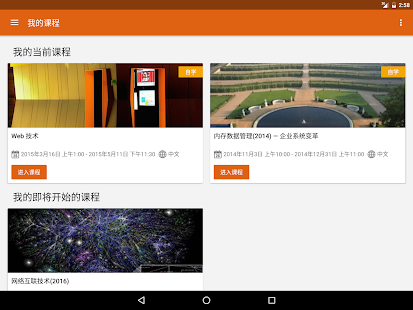 openHPI China- screenshot thumbnail