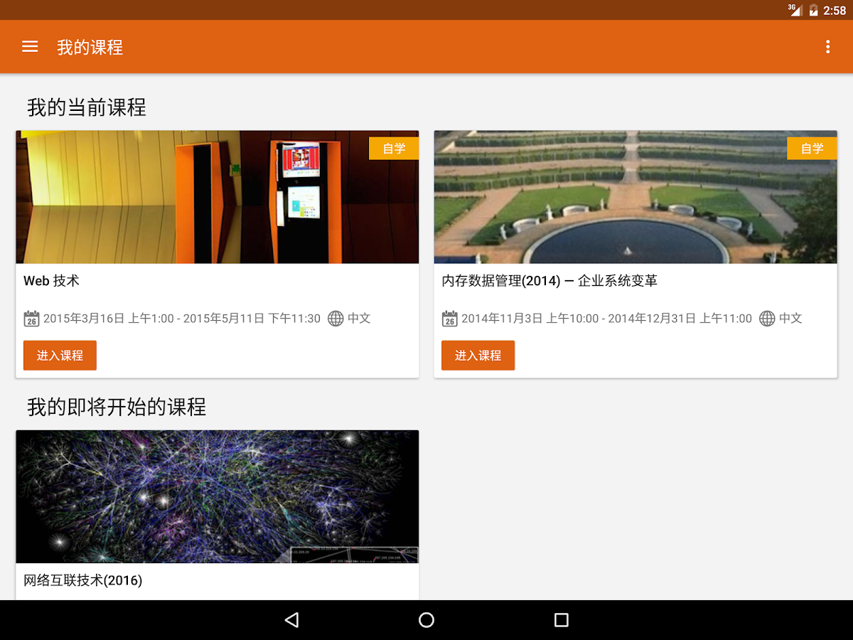 openHPI China- screenshot