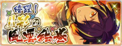 【あんスタ】新イベント! 「暗躍!月影の風雲絵巻」