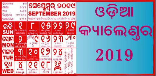 Odia Calendar 2020 March.Odia Calendar 2019 Apps On Google Play