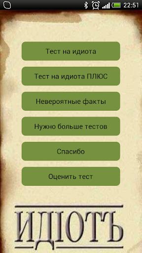 Идиот тест