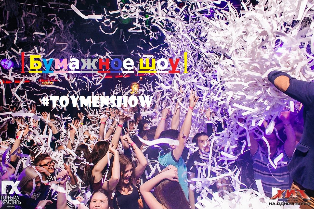 Бумажное шоу в Перми