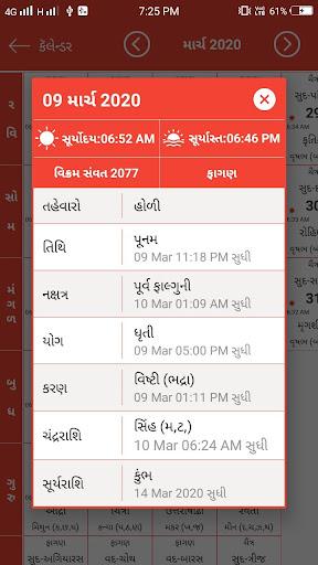Gujarati Calendar screenshot 4