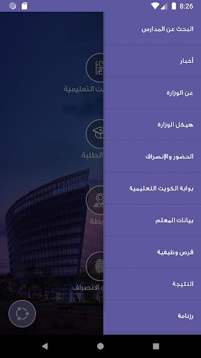 وزارة التربية - الكويت 28.8 androidtablet.us 2