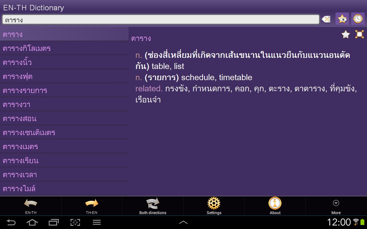 English Thai Dictionary Free - screenshot