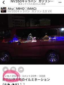 NV350キャラバン  ガソリン 2,0 VXのカスタム事例画像 Aku♡MIHO♡(MAC)さんの2019年01月18日12:35の投稿