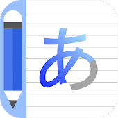 Japanese Alphabet Writing - Awabe