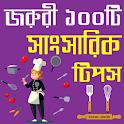 গৃহস্থালী টুকিটাকি-জরুরী সাংসারিক ১০০টি টিপস! icon