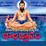 Kalagnanam Icon