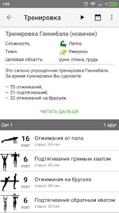 StayFit workout trainer - náhled