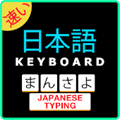 Easy Japanese Typing Keyboard: English to Japanese