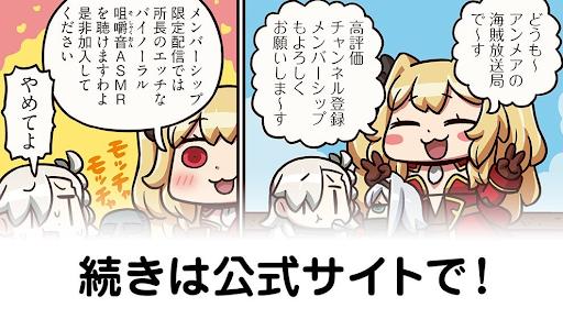 マンわか158話