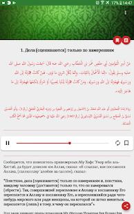 40 Hadith an-Nawawi - náhled