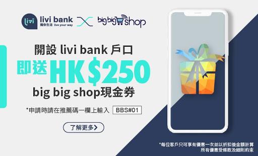 申請livi bank帳戶_760_460.jpg