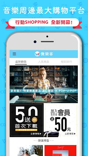 微樂客:專屬娛樂周邊購物平台 screenshot 1